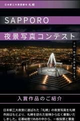 札幌夜景写真コンテストを見た☆