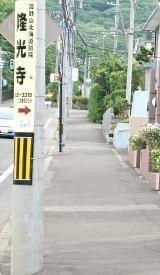 北の都札幌七福神巡り☆16